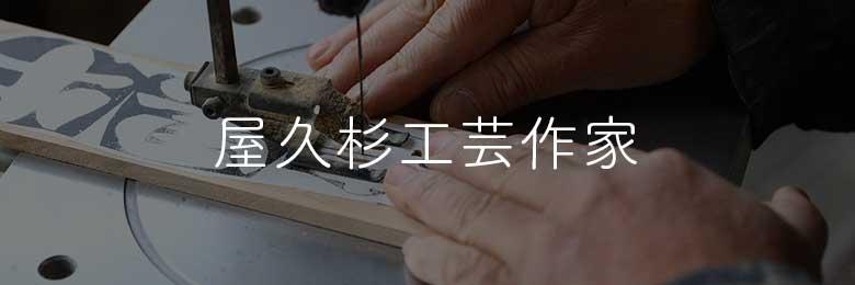 屋久杉工芸作家