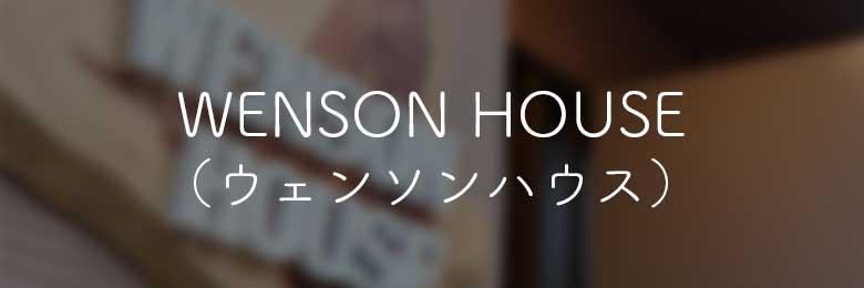 WENSON HOUSE
