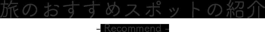 屋久島おすすめスポットの紹介